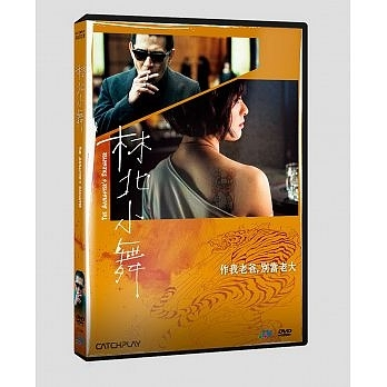 林北小舞 DVD The Gangster's Daughter 免運 (購潮8)