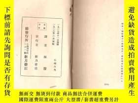 二手書博民逛書店1928年再版罕見西瀅譯著《少年歌德之創造》毛邊本20774 西