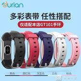 腕帶男女通用多彩錶帶 運動手環替換塑膠TPU錶帶 娜娜小屋