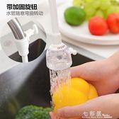 水龍頭防濺頭廚房加長可旋轉延長器省自來水節水花灑過濾嘴節水器     檸檬衣舍