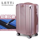 LETTi 迷炫國度 25吋避震輪防爆可加大行李箱(玫瑰金)