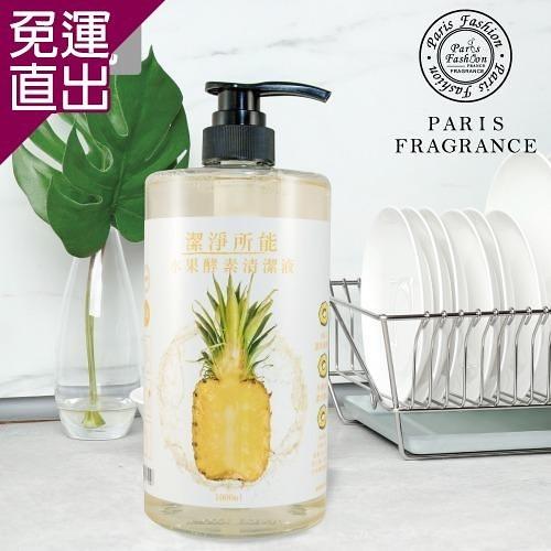 巴黎香氛 潔淨所能PH5.5水果酵素清潔液x2瓶 (1000ml/瓶)【免運直出】