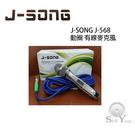 J-SONG J-568 動圈音頭 有線麥克風(免運)