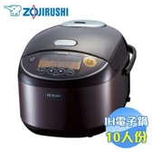 象印 Zojirushi 10人份 多段式壓力IH微電腦電子鍋 NP-ZAF18