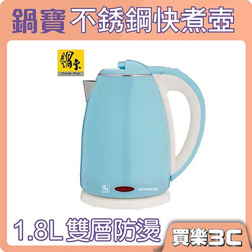 鍋寶 1.8L 雙層防燙不銹鋼快煮壺 電熱水壺 煮水壺 電茶壺 KT-1891B,304食品級不鏽鋼,分期0利率