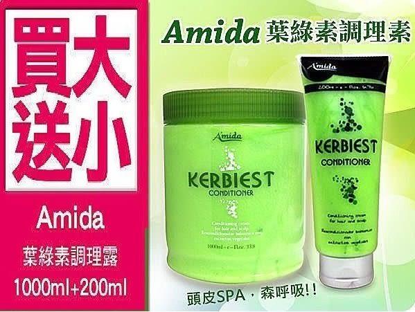 ●魅力十足● 買大送小 Amida 葉綠素(頭皮、髮)調理素 (1000ml+200ml) 頭皮淨化