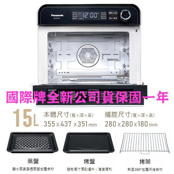 《限量促銷》Panasonic NU-SC110 國際牌 15L 蒸烤煎炸烘 蒸氣烘烤爐 烤箱