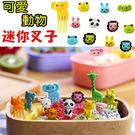 動物莊園 可愛迷你造型 便當簽 兒童 水果叉 創意塑料 便當裝飾 牙籤 叉子 裝飾籤 一組10入 BOXOPEN