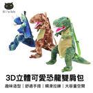 兒童恐龍造型雙肩包 恐龍後背包 恐龍背包 恐龍立體後背包 暴龍後背包【Z90643】