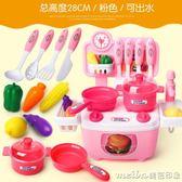 女孩過家家廚房玩具兒童仿真廚具煮飯做飯水果蔬菜QM 美芭