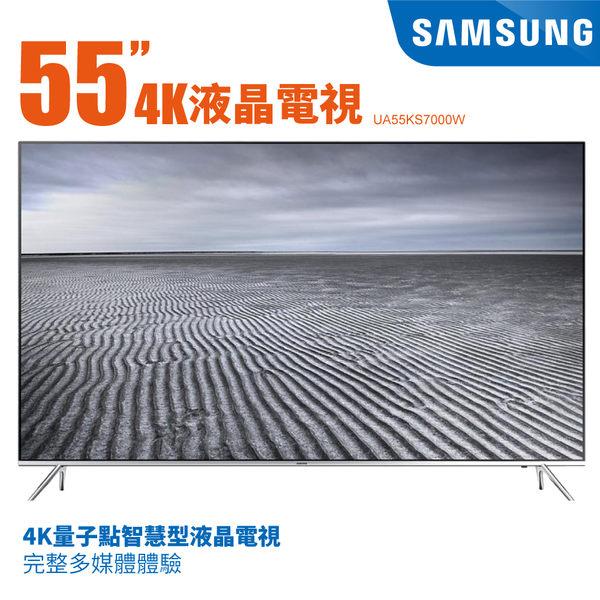 全新品 SAMSUNG 三星 55吋4K UHD 四核心連網 平面液晶電視 UA55KS7000W