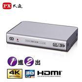 PX大通 一進二出HDMI倍頻分配器 HD-4120S