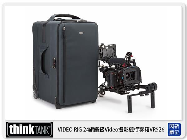 【24期0利率】thinkTank 創意坦克 VIDEO RIG 24 旗艦級 Video 攝影機 行李箱 (VR526,公司貨)