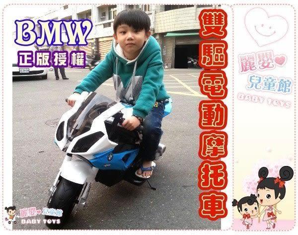 麗嬰兒童玩具館~BMW正版授權-仿真機車-超酷大兒童雙驅電動摩托車附輔助輪及停車腳架