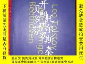 二手書博民逛書店巨人三傳罕見插圖版Y17036 (法)羅曼·羅蘭著 天津社會科學