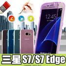 E68精品館 掀蓋 清水套 三星 S7 S7 EDGE 透明殼 翻蓋 保護套 軟殼 果凍套 手機殼 手機套 G930 G935