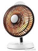 中聯小太陽取暖器家用烤火爐取暖器迷你學生宿舍電暖器暖風機小型