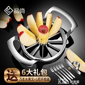 304不銹鋼切蘋果神器切水果神器大號分果切果分割切片切割去核器 Korea時尚記