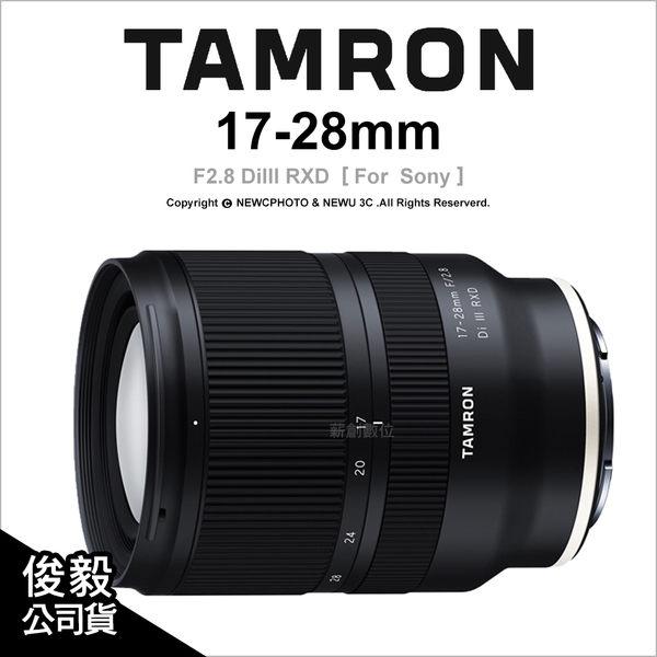 預購 Tamron A046 For Sony 17-28mm F2.8 DiIII RXD 廣角鏡 公司貨★可刷卡★ 薪創數位