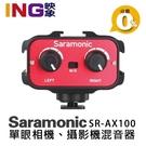 【24期0利率】Saramonic 楓笛 SR-AX100 單眼相機、攝影機混音器 公司貨 音頻轉接器