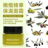 韓國 Innisfree 橄欖精華保濕面霜 5ml【櫻桃飾品】【27990】