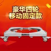 洗衣機底座托架移動不銹鋼冰箱萬向輪全自動西門子MJBL