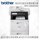 Brother MFC-L8900CDW 高效多功能彩色雷射複合機 事務機