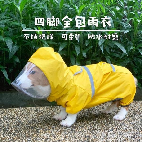 柯基狗狗雨衣四腳防水寵物用品衣服春夏裝比熊西高地法斗雨衣全包 聖誕節全館免運
