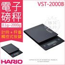 【日本HARIO】VST-2000B 咖...