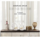 結婚禮物 創意家居軟裝酒柜擺設結婚禮物客廳裝飾柜擺件陶瓷擺設描金天鵝  3C公社YYP