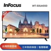 【Infocus鴻海】 50吋 4K智慧連網液晶顯示器 WA-50UA550+視訊盒(含運不安裝)