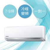 【Panasonic國際】7-9坪冷暖變頻一對一冷氣 CU-QX50FHA2/CS-QX50FA2