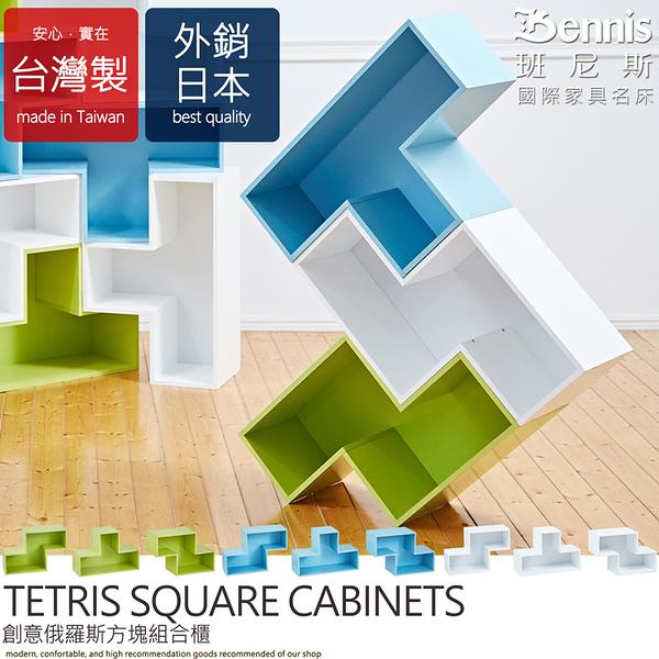 【班尼斯國際名床】~日本熱賣【創意俄羅斯方塊組合櫃】收納櫃/展示櫃/收納架(三個)