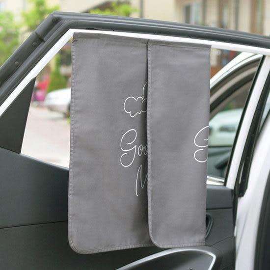 ✭慢思行✭【Y50-2】磁性可摺疊遮陽布 汽車 防透視 窗簾 防曬 降溫 紫外線 側窗 護眼 隔熱