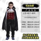 萬聖節兒童服裝男童吸血鬼恐怖骷髏服cos服海盜服忍者服王子衣服 A系列『男人范』
