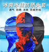 冰絲夏季釣魚防曬頭套面罩男全臉騎行口罩防紫外線臉基尼遮臉護臉花間公主