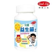 得意人生兒童益生菌乳鐵蛋白60粒【愛買】