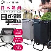 【U-cart 優卡得】超輕便日式摺疊購物車-基本款