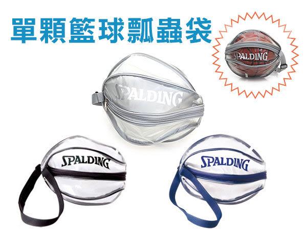 SPALDING 籃球袋(免運 單顆裝 瓢蟲袋 收納袋 斯伯丁≡排汗專家≡