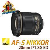 【24期0利率】送拭鏡布 NIKON AF-S 20mm F1.8G ED 榮泰公司貨 大光圈定焦鏡 20 1.8 G