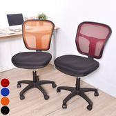 凱堡 菩提透氣網布電腦椅/辦公椅(四色) 【A10070】
