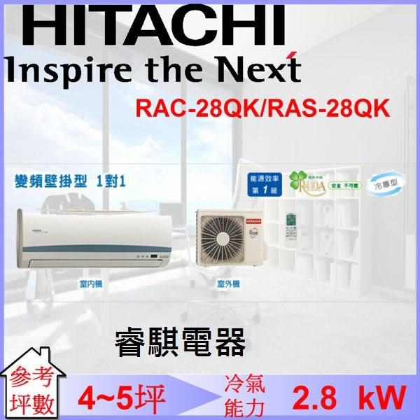 好禮四選一【日立 HITACHI 4~5坪 一對一變頻單冷壁掛式冷氣 RAC-28QK/RAS-28QK 下單前先確認是否有貨