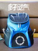 寵物背包貓包外出便攜包貓籠子貓背包太空艙寵物包外出包雙肩包