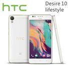《贈64G記憶卡》HTC Desire 10 lifestyle  3G/32G 黑色 白色 [24期0利率]