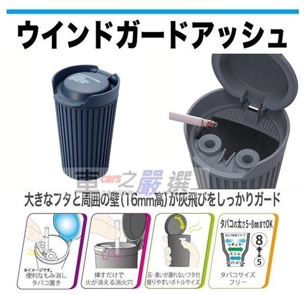 車之嚴選 cars_go 汽車用品【EN-6】日本 SEIKO 咖啡杯造型 掀蓋式 自然消火 文創氣息 煙灰缸 軍藍色