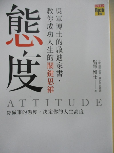 【書寶二手書T9/心理_GCY】態度:吳軍博士的啟迪家書,教你成功人生的關鍵思維_吳軍