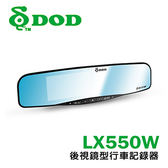 【小樺資訊】含稅贈32G DOD LX550W FULL HD 1440P 超高畫質後視鏡型行車記錄器