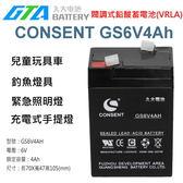 ✚久大電池❚CONSENT 電池 GS6V4Ah WP4-6 NP4-6 兒童電動車 童車 緊急照明燈 電子磅秤 電子秤