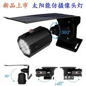 太陽能燈戶外感應庭院燈超亮LED家用仿真監控攝像頭路燈