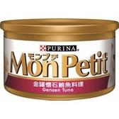 MonPetit 貓倍麗金罐系列懷石鮪魚料理-85gX24入
